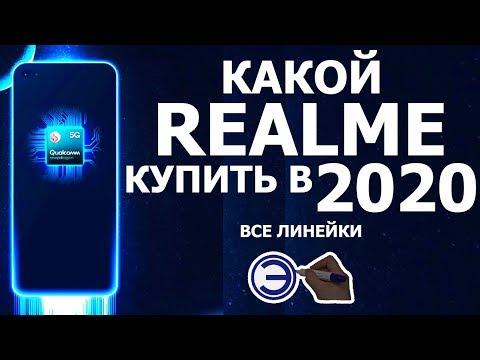 ЛУЧШИЙ REALME 2020
