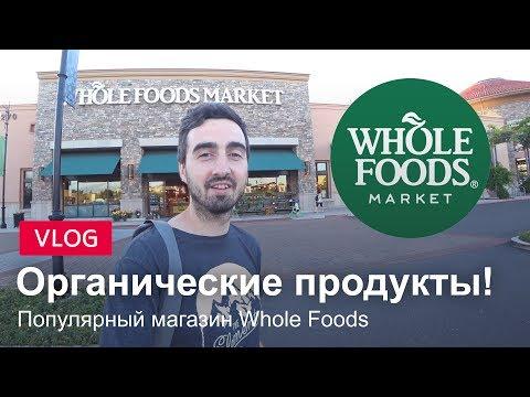 Магазин Хол Фудс США. Цены и обзор товаров. Whole Foods Market