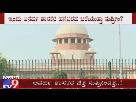 supreme-court-decision-today-on-karnataka-rebel-mlas