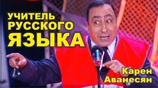 """Смотреть Карен Аванесян. """"Учитель русского языка"""" на ТВЦ онлайн"""