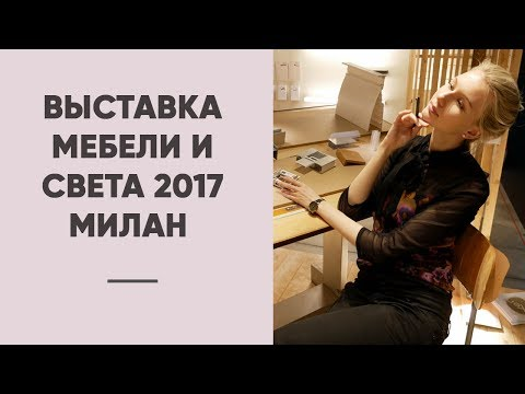 ОБЗОР КРУПНЕЙШЕЙ ВЫСТАВКИ МЕБЕЛИ И СВЕТА. ТРЕНДЫ В ДИЗАЙНЕ ИНТЕРЬЕРА 2017-2018. Милан, iSaloni 2017