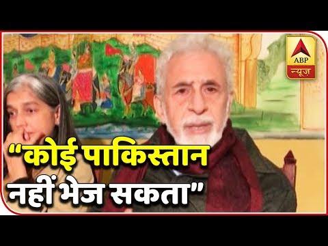 Naseeruddin Shah: Yeh Mulk Mera Hai, Mujhe Koi Nikaal Nahi Sakta | ABP News