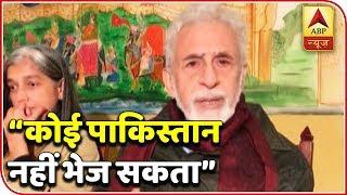 Naseeruddin Shah: Yeh Mulk Mera Hai, Mujhe Koi Nikaal Nahi Sakta   ABP News thumbnail