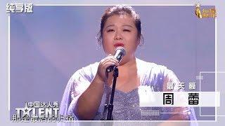 【纯享】家庭主妇美声再升级,超穿透力高音沈腾听到入迷  中国达人秀S6 EP12 China's Got Talent 20191020