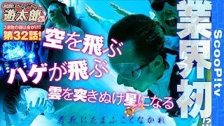 回胴リベンジャー遊太郎 vol.32