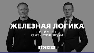 Железная логика с Сергеем Михеевым (08.07.20). Полная версия