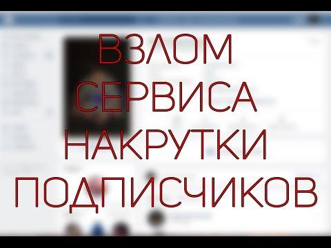 ВЗЛОМ СЕРВИСА НАКРУТКИ ПОДПИСЧИКОВ | ПРИВАТ СОФТ | 10000 ДРУЗЕЙ