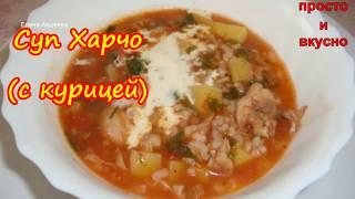 Суп Харчо - вкуснейший рецепт острого супа