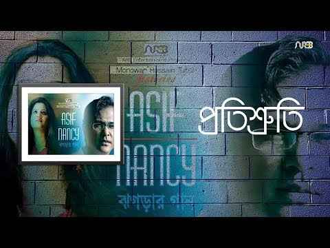 Protisruti | প্রতিশ্রুতি | Asif Akbar | Nancy | Lyric Video