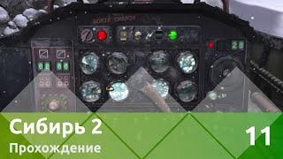 Прохождение Syberia II (Сибирь 2) — Часть 11: Возвращение поезда