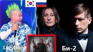Download Корейская рок-группа впервые смотрит русскую рок- группу Би-2-Чёрное солнце Mp3 and Videos