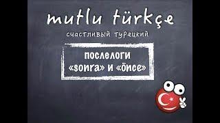 Счастливый турецкий. Урок 24. Употребление послелогов SONRA и ÖNCE с существительными