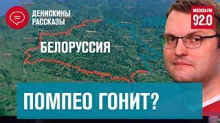 Фото Помпео пригонит в Белоруссию дешевую нефть