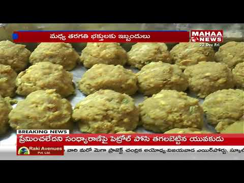 Common People Unhappy with Tirumala Laddu Prasadam Price Hike | Mahaa News
