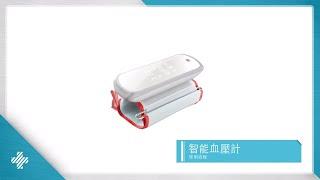 eHC醫健頻道智能血壓計使用教學影片