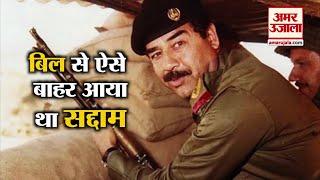 दशकों तक इराक पर राज करने वाला सद्दाम हुसैन कैसे हुआ था गिरफ्तार