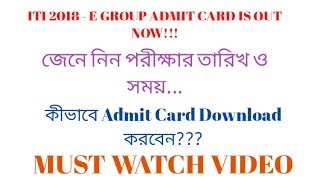 ITI 2018 E GROUP EXAM DATE ANNOUNCED || HOW TO DOWNLOAD ADMIT CARD OF ITI 2018 E GROUP