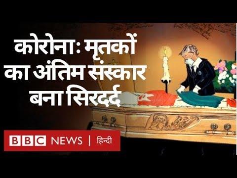 Corona Virus से मरने वालों का अंतिम संस्कार कैसे हो रहा है? (BBC Hindi)