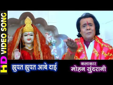Jhupat Jhupat Aabe Dai - New Chhattisgarhi Superhit Movie Song - Golmaal - Full HD Film Song