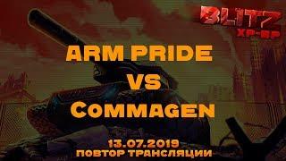 ARM PRIDE vs Commagen Блиц №21 ХР/ВР. 13.7.2019