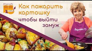 Как пожарить картошку ЧТОБЫ ВЫЙТИ ЗАМУЖ Рецепт счастья и жареной картошки от Ларисы Рубальской