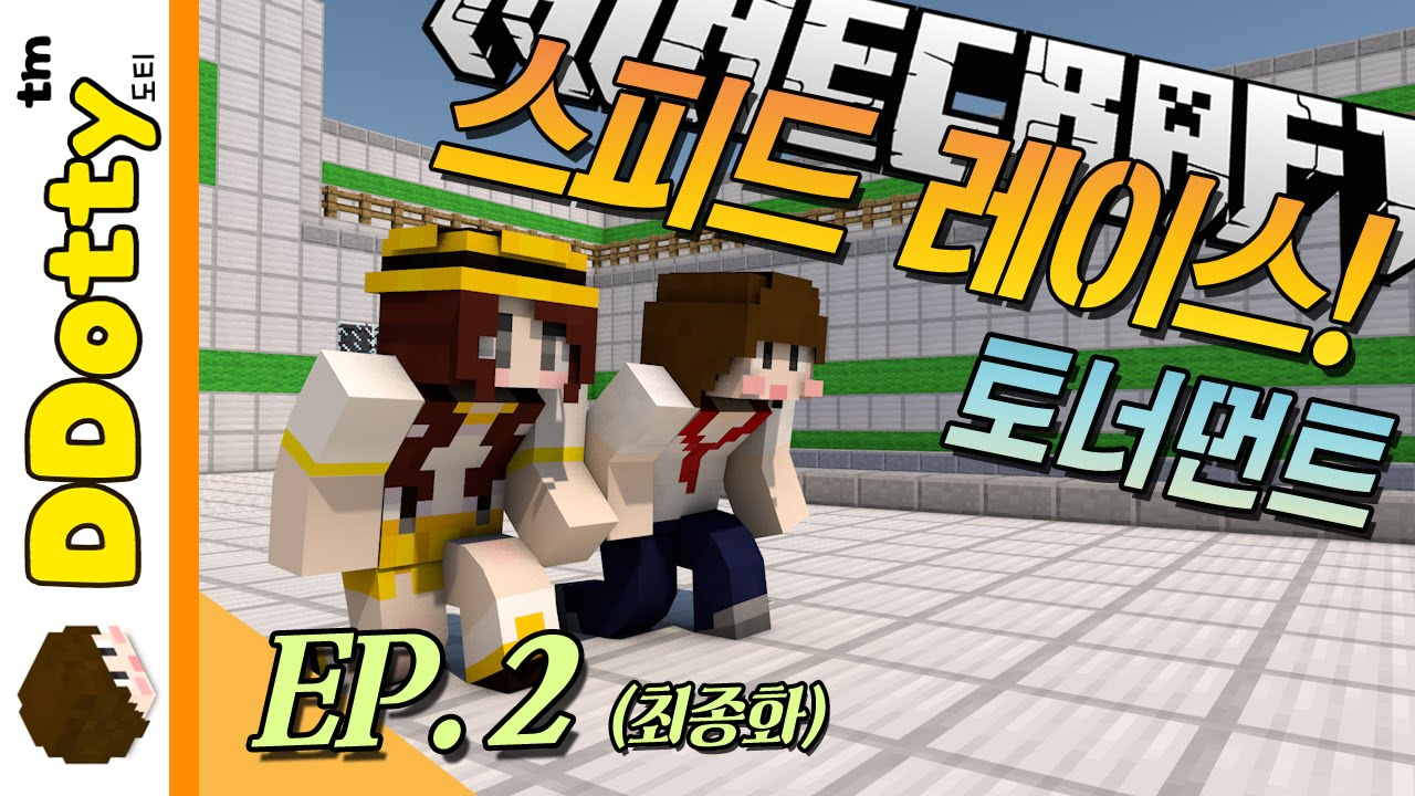 꼴찌는 누구!? [토너먼트 스피드 레이스 #2편] (완결) - Speed Race - 마인크래프트 Minecraft [도티]