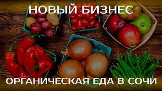 Бизнес в Сочи - доставка полезных продуктов(http://Vasiliy-Medvedev.ru и Люсия Какосьян, одна из организаторов сервиса доставки продуктов здорового писания в г...., 2016-07-28T19:46:11.000Z)