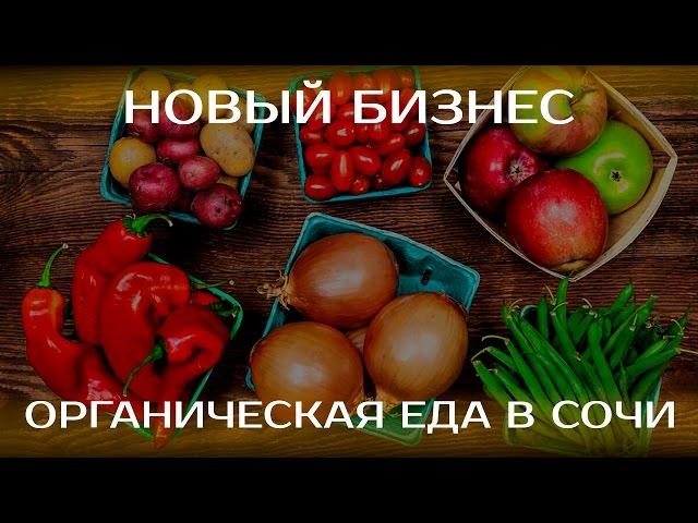 Бизнес в Сочи - доставка полезных продуктов