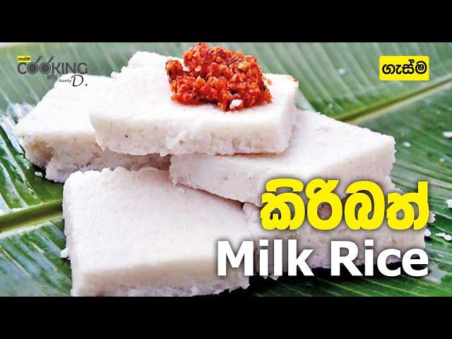 කිරිබත් |  Milk Rice