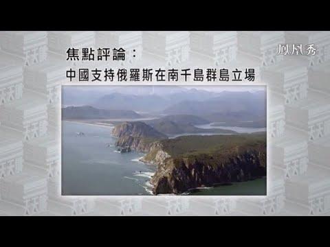 《有報天天讀》中國支持俄羅斯在南千島群島立場 20210728【下載鳳凰秀App,發現更多精彩】
