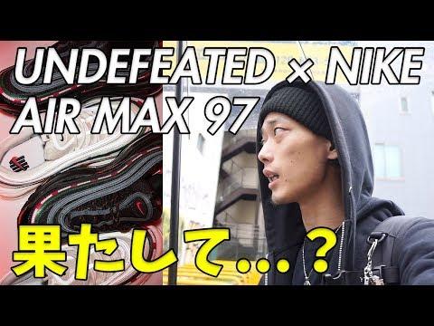 【スニーカー】UNDEFEATED × NIKE AIR MAX 97は果たして...