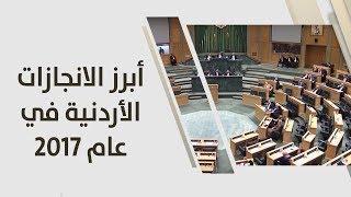 أبرز الانجازات الأردنية في عام 2017