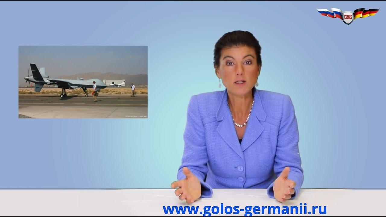 Пока Германия вооружала талибов немецкие солдаты рисковали жизнью за интересы США