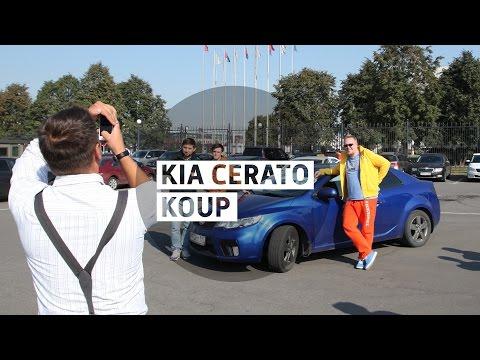 Kia Cerato Koup - Большой тест-драйв (б/у) / Big Test Drive