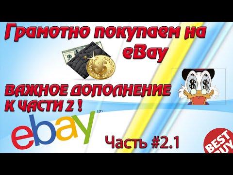 Как правильно покупать на eBay Часть Вторая Аукционный снайпер Rapidcatch.com Важное дополнение