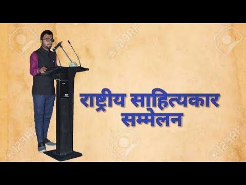 राष्ट्रीय साहित्यकार सम्मेलन में जबलपुर कांड with sharad patel
