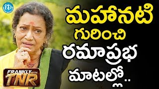 మహానటి గురించి రమాప్రభ మాటల్లో - Rama Prabha || Frankly With TNR || Talking Movies With iDream