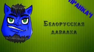 Пранкач - Белорусская давалка(, 2014-04-07T16:30:50.000Z)