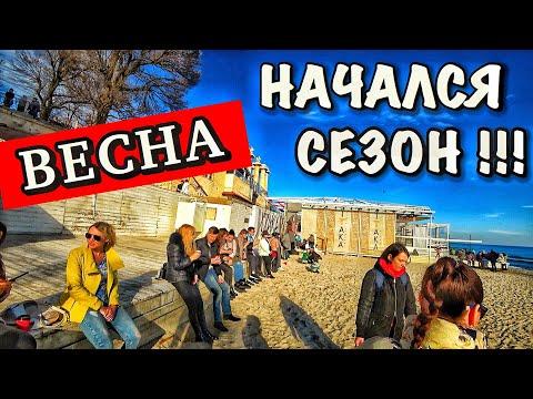 АРКАДИЯ 2020 ОДЕССА!!! ПЛЯЖИ ЗАБИТЫ ЛЮДЬМИ!!! ВЕСНА / Прогулка возле моря / ЦЕНЫ на набережной