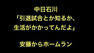中日ドラゴンズ石川駿「引退試合とか知るか、生活がかかってんだよ」 安藤からホームラン 【プロ野球】