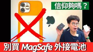 別買 iPhone 12 MagSafe 外接式電池!一週心得大分享