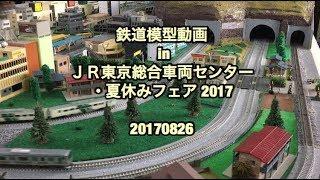 鉄道模型動画 in JR東京総合車両センター・夏休みフェア2017 20170826