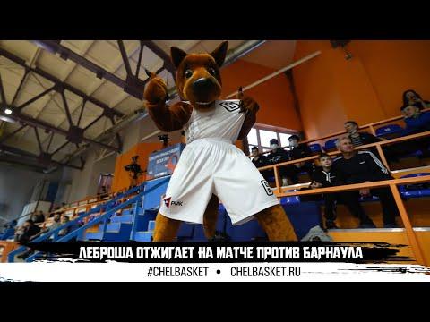 Леброша отжигает на матче против Барнаула | 30.01.21