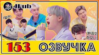 💜 [ОЗВУЧКА JKub] Run BTS EP.153 на русском Песни из прошлого 2 часть ENG SUB