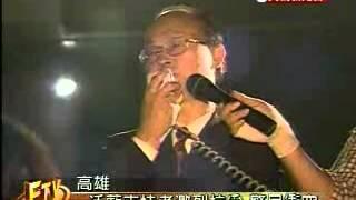 20040321衝車大將軍邱毅攻擊高雄地方法院