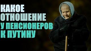 Что пенсионеры думают о Путине?