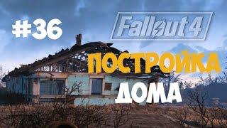Fallout 4 (#36) - Улучшаем оружие. Постройка дома.(крафт)