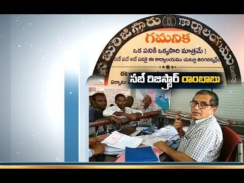 Konakanchi Rambabu - A Sub Registrar Of Mancherial | A Clean And Model Govt Officer