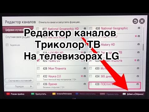 Редактирование каналов Триколор ТВ на телевизоре LG