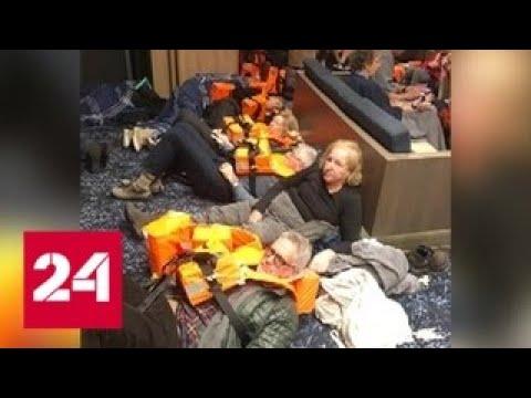 Пассажиров с круизного лайнера Viking Sky эвакуируют вертолетами